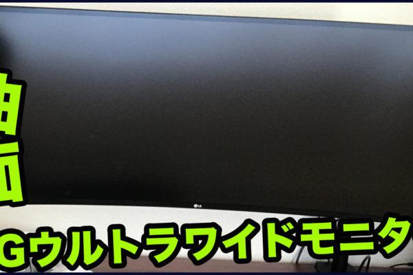 【動画付き】34インチ曲面ウルトラワイドモニターLG34WL75C-Bレビュー、購入理由(解像度が重要)