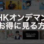 NHKオンデマンド をお得に見る方法