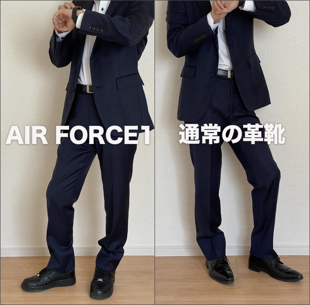 スーツに合う通勤スニーカーはNIKEのエアフォース1、ブラック
